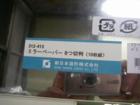 IMGP0030.jpg