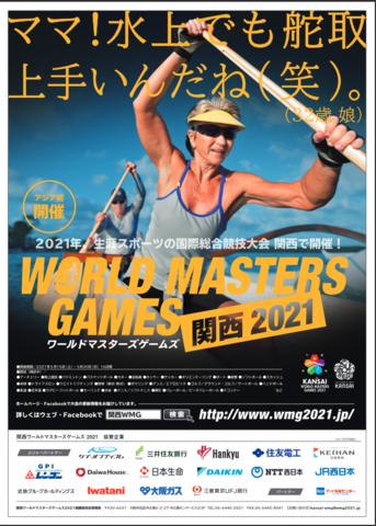 WMG_Kansai.PNG