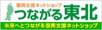 bnr_tunagaru_m.jpg