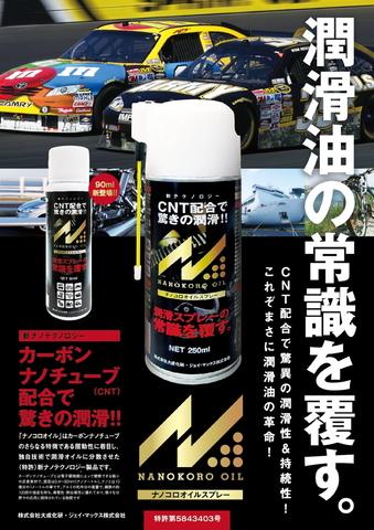 nanokoro_001.jpg